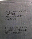 Словари англо-русский и русско-английский Белгород