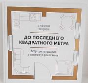 До последнего квадратного метра Новосибирск