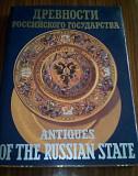 Древности Российского государства Новосибирск
