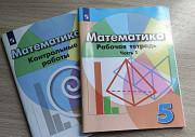 Тетради по математике Петрозаводск