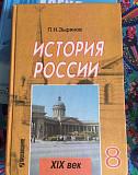 Учебник по Истории России Петрозаводск