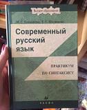 Учебник русского языка Петрозаводск