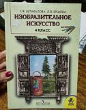 Учебник Т.Я.Шпикалова, Л.В.Ершова Екатеринбург