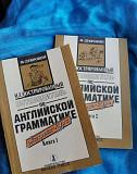 Экспресс-курс по английской грамматике Екатеринбург