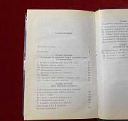 История сношений человека с Дьяволом (изд. 2000г.) Москва