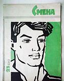Винтажные журналы Смена за 1960 год 3 номера Саратов