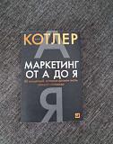 Маркетинг от А до Я/Котлер Липецк