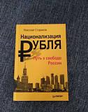 Национализация рубля /Николай Стариков Липецк
