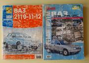 Иллюстрированные книги по ремонту автомобилей ваз Нижний Новгород