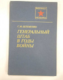 Книга Штеменко. Генеральный штаб в годы войны СССР Рязань