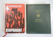 2 Книги Маяковский Хоршо, стихи лирика СССР Рязань