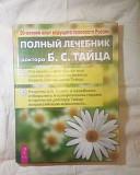 Книга, лечебник тайца медицина Рязань