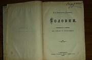 Немирович-Данченко В.И. Соловки 1875 г Москва
