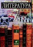 Учебник-хрестоматия литература, 7 класс Пермь