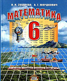 Учебник математика 6 класс Пермь