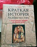 Краткая история человечества с др. времен до н.д Пермь