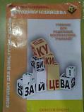 Книги для обучения дошкольников Пермь