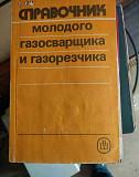 Советские книги по сварке, термообработке металла Пермь