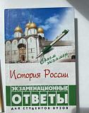 Учебники истории Пермь