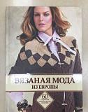 Журнал мод вязание Волгоград