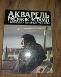 Акварель рисунок эстамп Волгоград