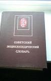 Советский энциклопедический словарь Саратов
