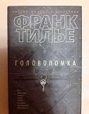 Франк Тилье Головоломка Саратов