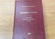 Болезни суставов Астрахань