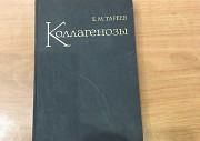 Коллагенозы (книга) Астрахань