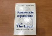 Клиническая кардиология Астрахань