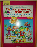 Учебник Астрахань