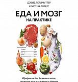 Еда и мозг на практике Новосибирск