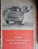 Плакаты СССР Пожарная безопасность Курган