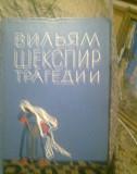 Шекспир Челябинск