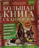 Журналы сканвордов (новые) Благовещенск