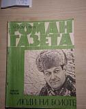 Роман Газета Тюмень