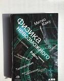 Книга «Физика невозможного» автор Митио Каку Ярославль
