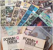 Журналы. Роман-Газета и Вокруг света Астрахань