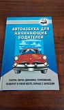 Книга Автоазбука для начинающих водителей Томск