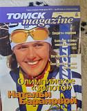 Журналы Томск