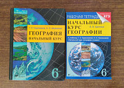 География 6 класс Кострома