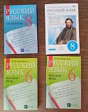 Учебники русский язык 6 и 8 кл Кострома
