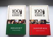 100 главных книг: По, Макиавелли, Драйзер Петрозаводск