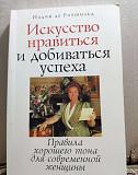 Книги о красоте и здоровье Салехард