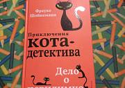 Книга Приключение кота детектива. Дело о невидимке Тюмень