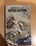 Книга «Борьба за огонь» Ж. Ронни (старший) Нижний Новгород