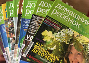 Журналы Домашний ребенок Кострома