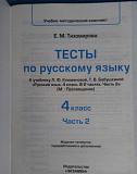 Тесты по русскому языку за 4 кл 2 часть Благовещенск