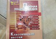 Полная энциклопедия массажа Новосибирск