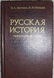Книга Историческая литература Новосибирск